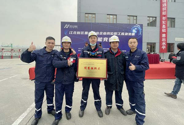 IGSR Win the Excellent Organization Award in Jiangbei new area Staff Emergency Response Skills Competition